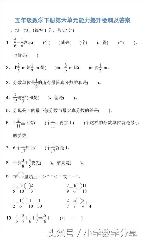 五年级数学下册第六单元能力提升检测及答案