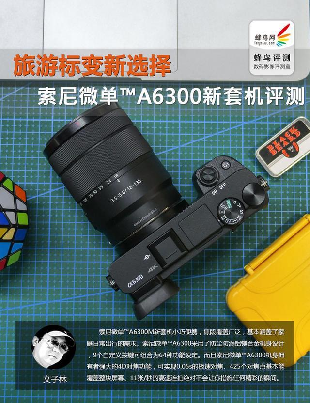 mm131美女图片,旅游标变新选择 索尼A6300M新套机评测