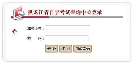 黑龙江自考成绩查询,2015年10月黑龙江自学考试成绩查询入口