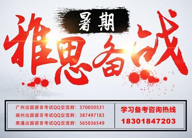 """广州雅思培训,雅思口语话题中的""""环境法""""—广州雅思培训"""