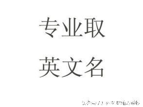 环球雅思广州,你该为自己取个好听的英文名,内附取名教程!