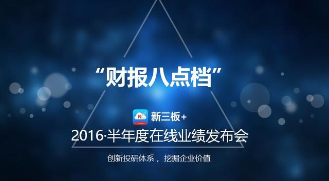 致生联发·2016年半年度在线业绩发布会【财报八点档】