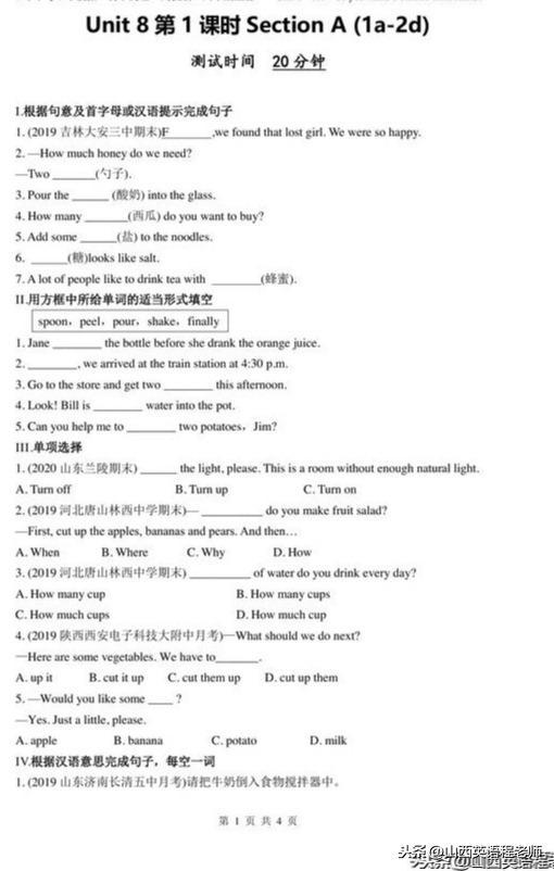 2020人教版八年级英语上册U8试卷带答案