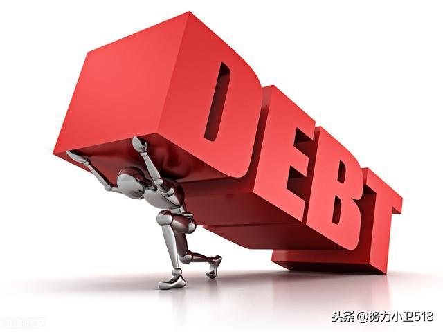 借款人负债和财产彻底不配对,债务太高