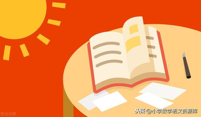 小学数学 五年级 下册 暑假作业 全套