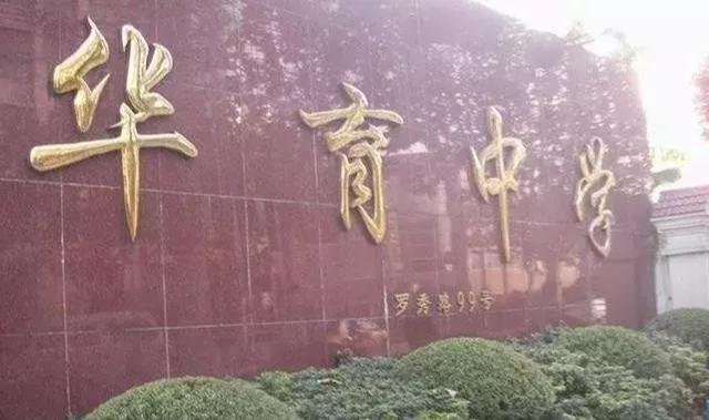 上海最牛的15所初中,了解一下!