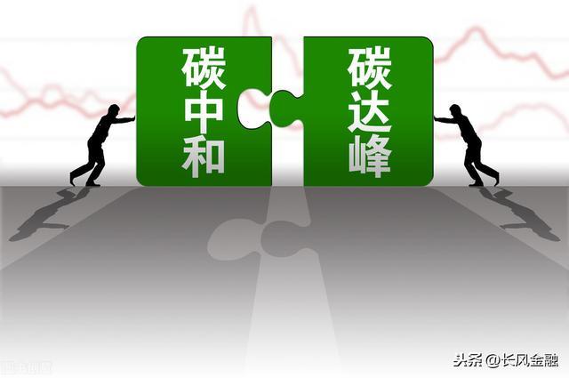 紫鑫药业最新消息,深圳能源、紫鑫药业、凯美特气、国网英大谁是碳中和龙头?