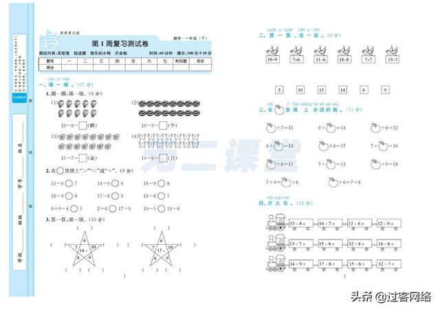 黄冈学霸一年级下册数学北师大版