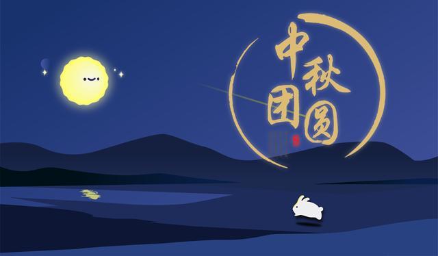 国庆节简介,宣讲家文稿:中秋节的起源、传承与当代价值