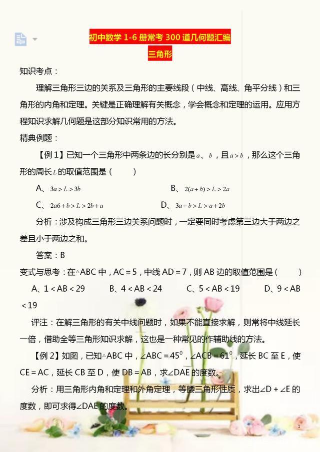 初中数学1-6册:常考(300道)几何题汇编,建议初中生人手一份