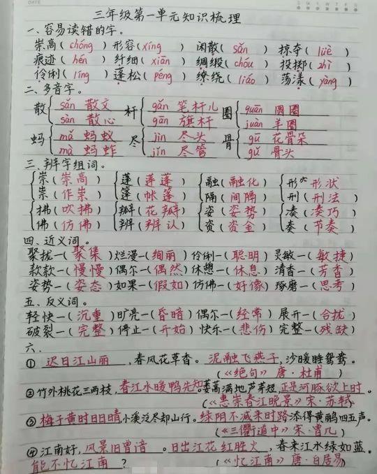 三年级下册语文知识总结