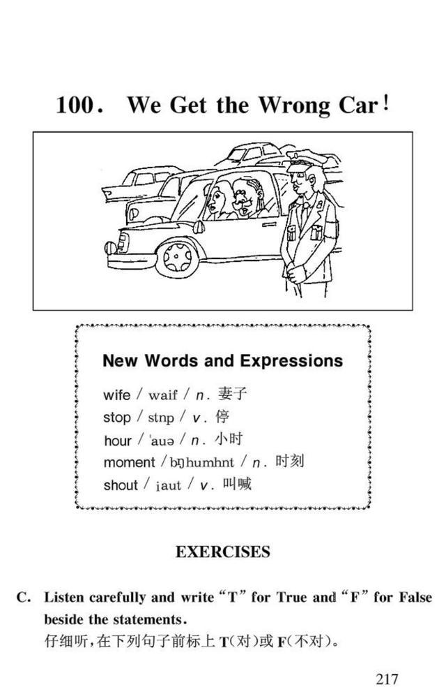 小学英语听力100篇——第100篇(含听力及听力材料)