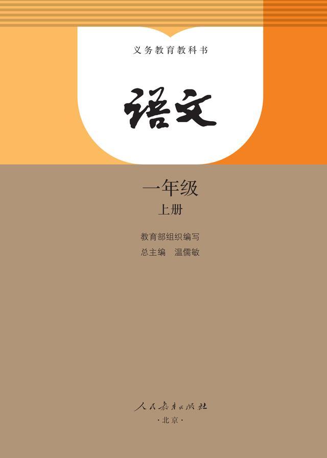 小学语文教材,部编人教版小学1-6年级语文电子课本
