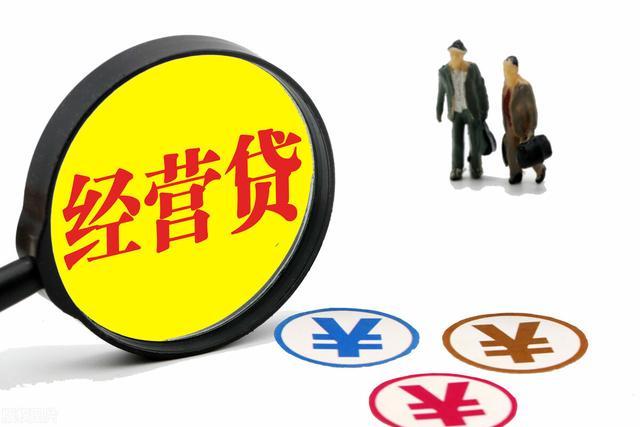经营贷本来是用于给中小型企业填补经营资产的