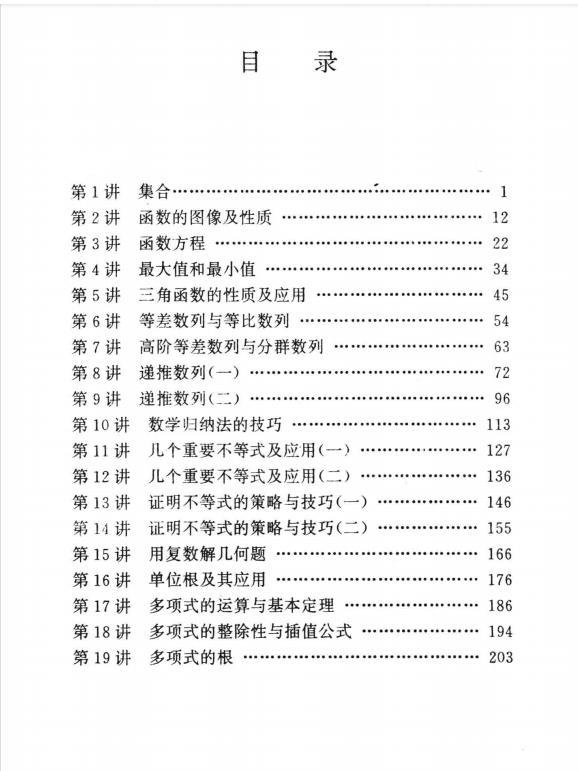 545页!高中数学所有知识点、方法技巧的秘笈(详解)转给孩子