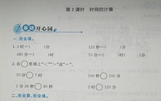 三年级上册数学第2课,时间如何计算?突破3个难点