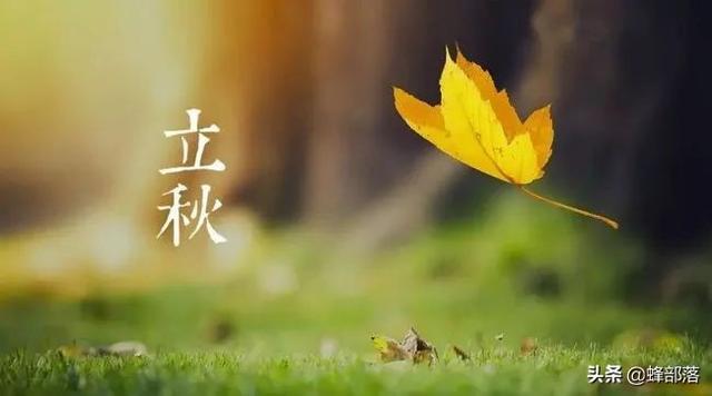 年的意义,今日立秋,5个关于立秋的民俗,个个寓意都很特别,你了解多少?