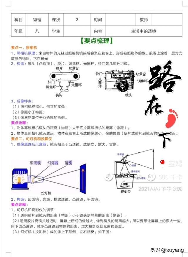 (内部资料)培训机构八年级物理课(下册)讲义第三课原创