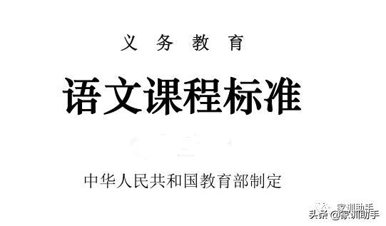 义务阶段语文新课标扫描版