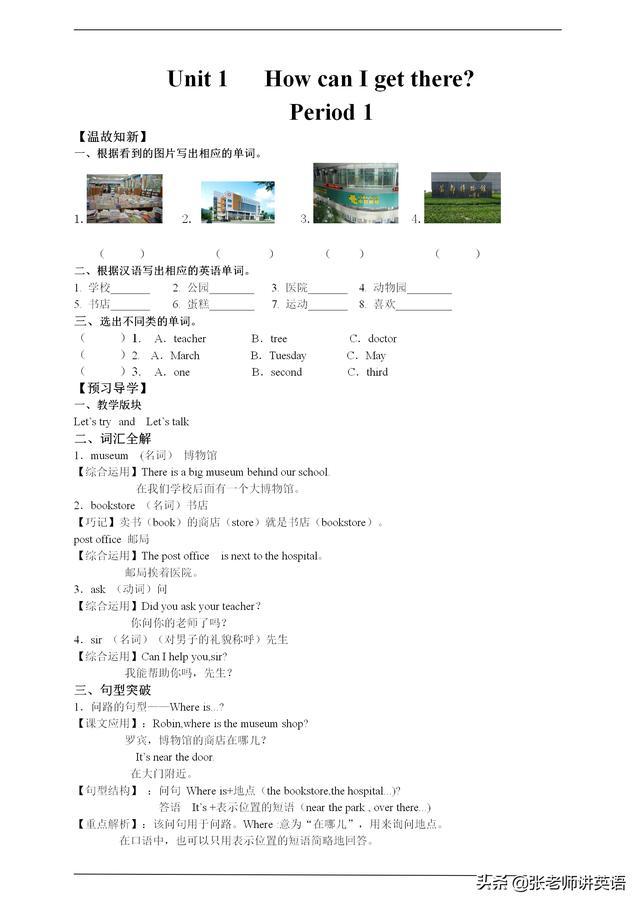 六年级上册英语第一单元学案(预习必备)