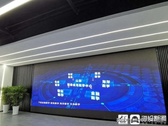 山东省我国应用数学管理中心自主创新转换产业基地宣布进驻