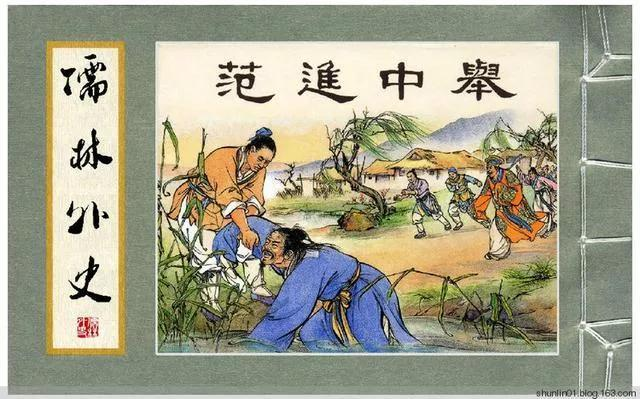 初中语文通用《中考名著一本过》-《儒林外史》-12