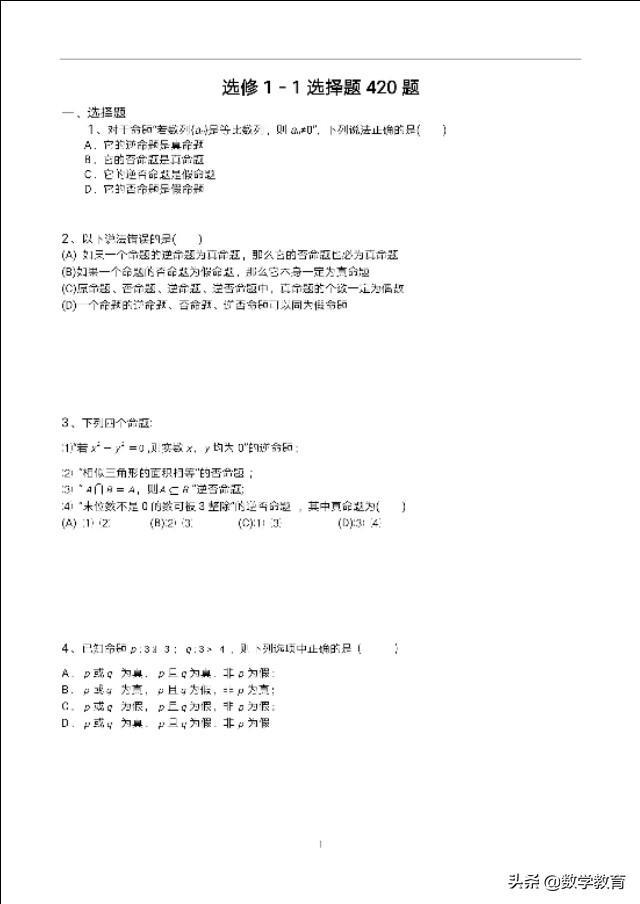 高中数学文科选修1-1,选择题通关420题,附答案解析99页