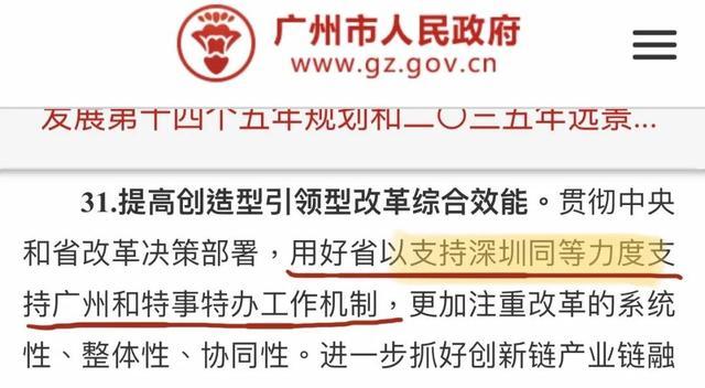 投资广州,十四五规划建议对广州未来五年投资的启示