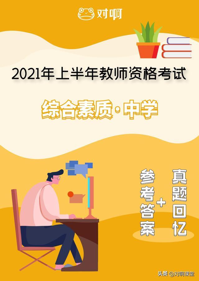 教育考试,2021上半年教资考试,中学•综合素质真题+答案详版