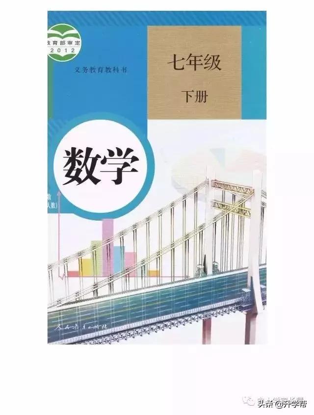 7年级下册数学「人教/北师/华师」电子教材!寒假预习必备