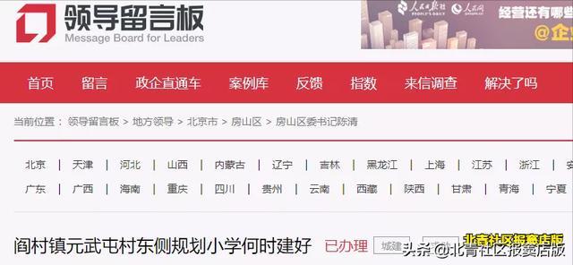 北京小学,房山这个规划小学现在进展到哪步了?官方回复来了