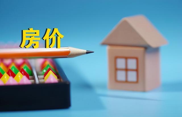 """房贷是""""越长越好""""还是""""越短越好""""?银行员工:选错等于白送钱"""