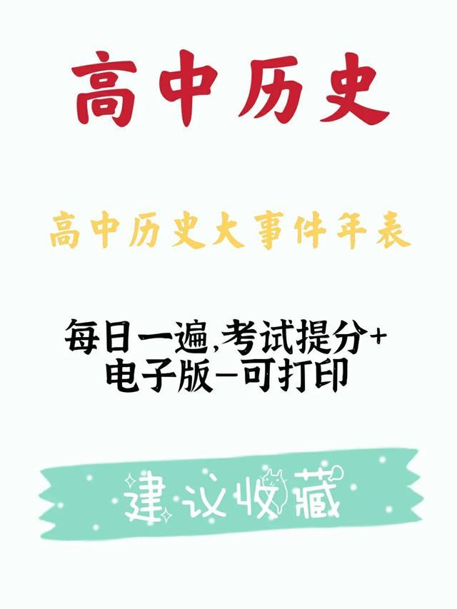 """学霸总结笔记:""""高中历史大事件年表"""",建议收藏"""