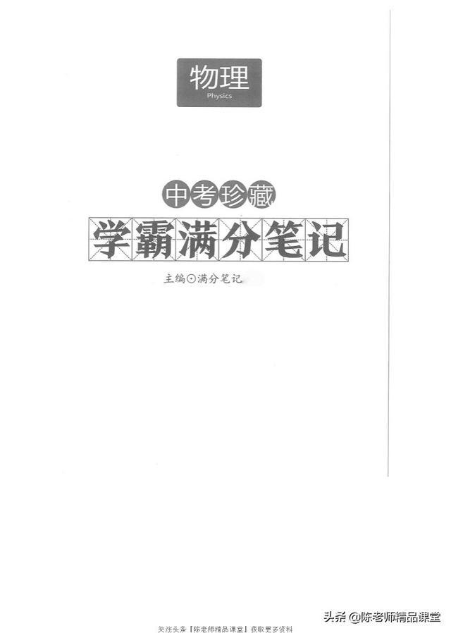 199页pdf 物理--中考珍藏,学霸满分笔记199页