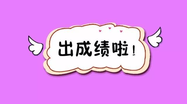 银行从业考试成绩查询,中国人民银行笔试成绩出了!点击查询>>>