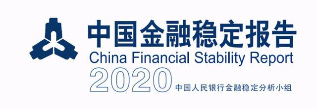 中国国际信托投资公司,中国金融稳定报告(2020)关于信托的内容与解读
