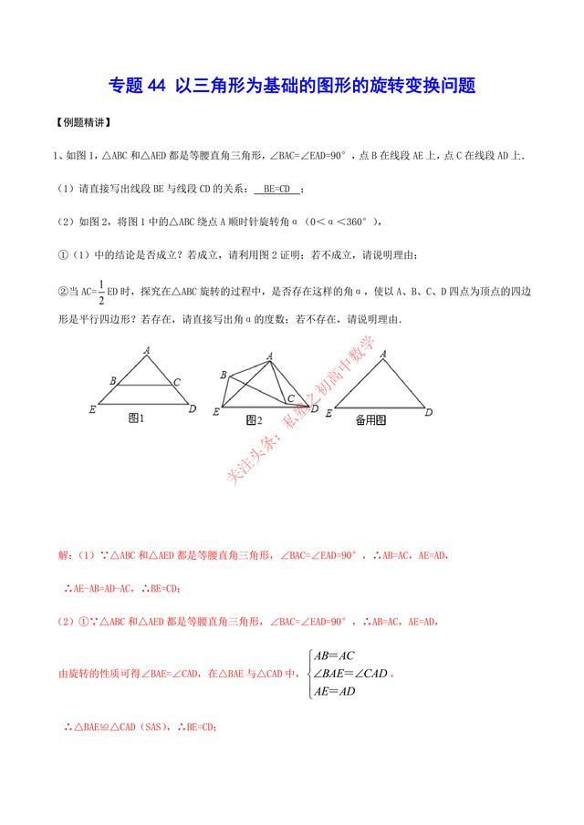 中考数学考点44:以三角形为基础的图形的旋转变换问题