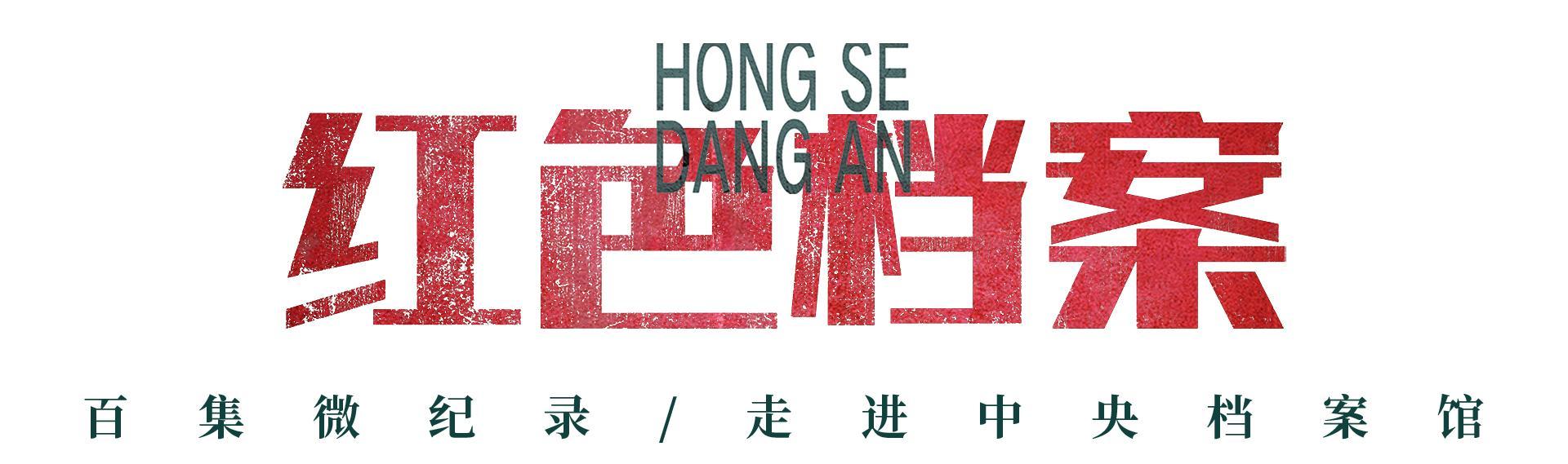 中央档案馆收藏着《共产党宣言》的汉语首译版