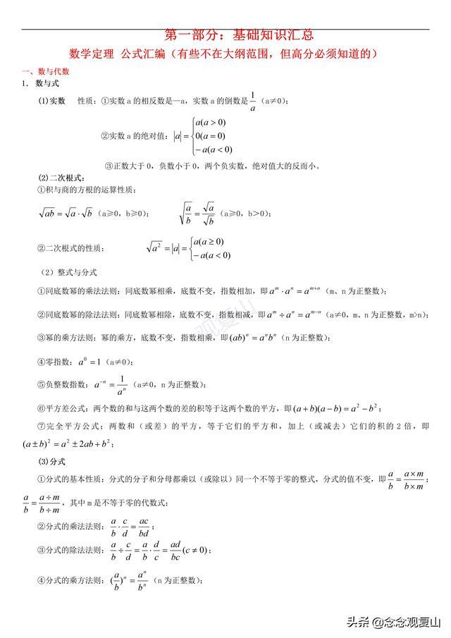 初三中考前必须吃透沪教版初中一年级数学重点的18个数学知识点
