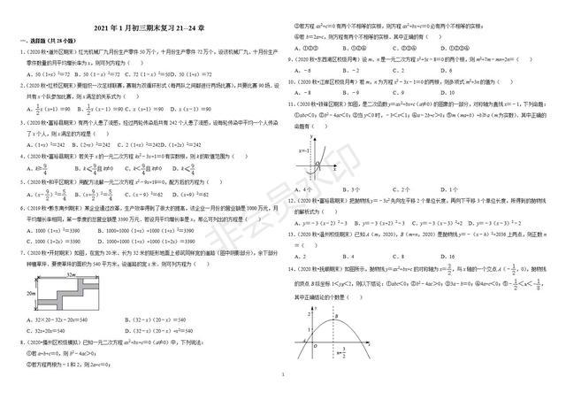 九年级数学上学期期末复习第初中沪教版数学八年级教案21章---第28章内容全覆盖