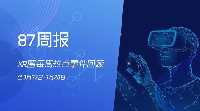 vr 跑步机,87周报:HTC将发布高端VR硬件;苹果MR头显或有虹膜扫描