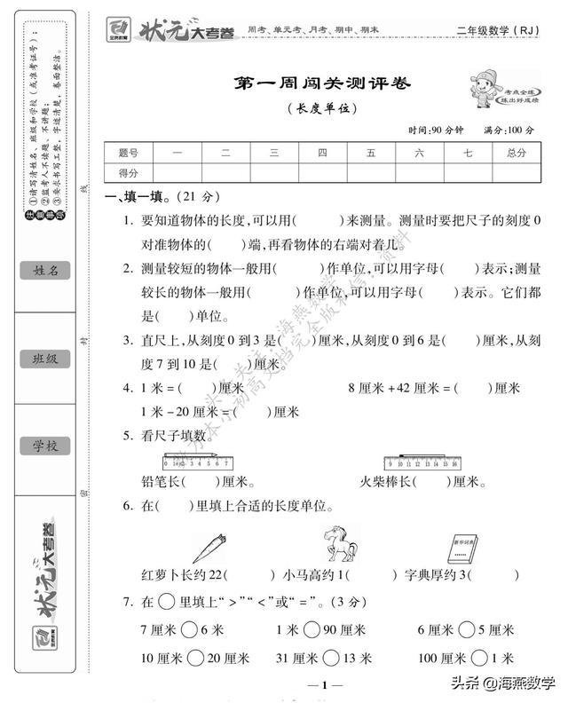 二年级数学上册「状元大考卷」,周测期中期末测试卷,可下载打印