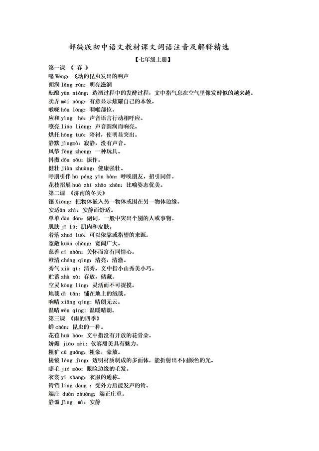 字词的解释,初中语文教材课文词语注音及解释