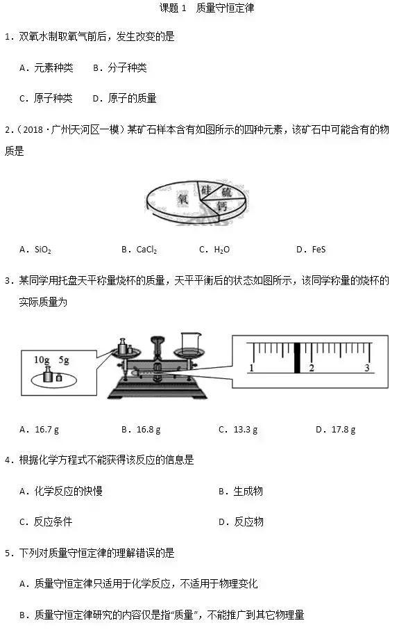 初三化学同步练习:质量守恒定律练习题(含答案)!