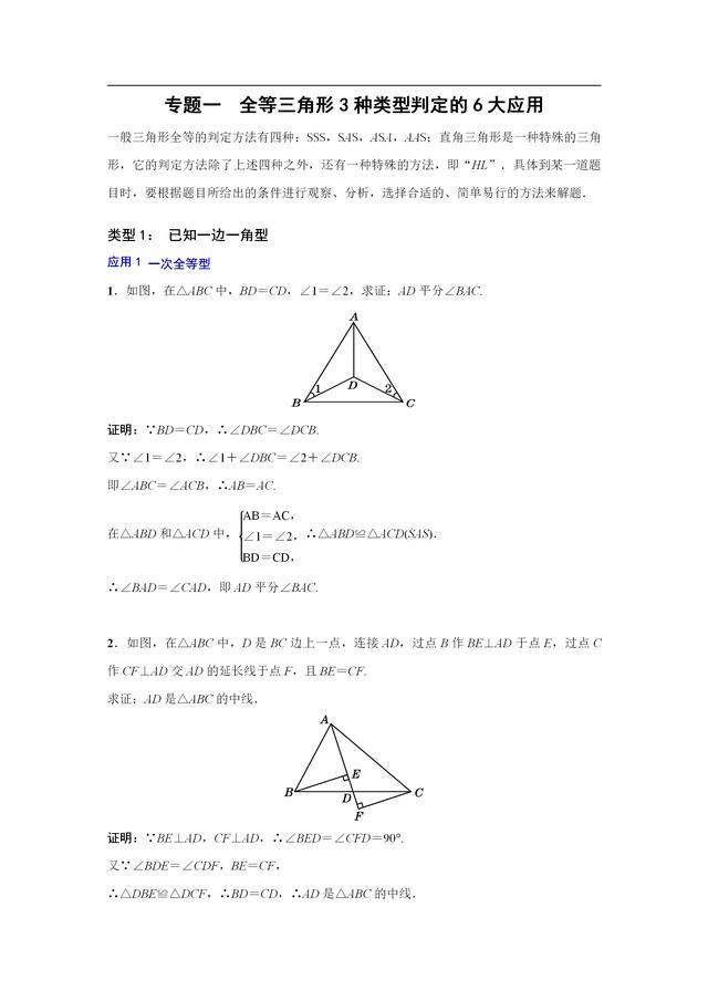 三角形的概念、性质、判定、技巧、应用