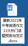最新2021年中考英语作文13大热门话题预测与范文