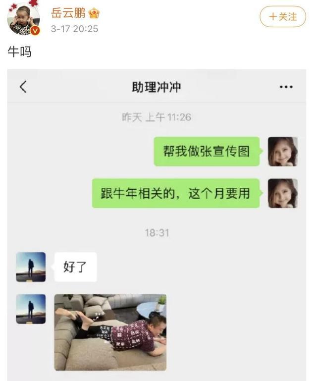 岳云鹏助理做的牛年宣传图太牛!平时聊天记录太搞笑!总是要钱?