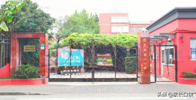 上海10所头牌公办小学大盘点!师资雄厚、家长反馈超赞