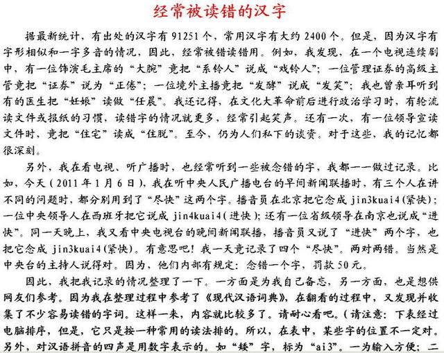 白字开头的成语,常被读错的汉字大全(献给文字爱好者)