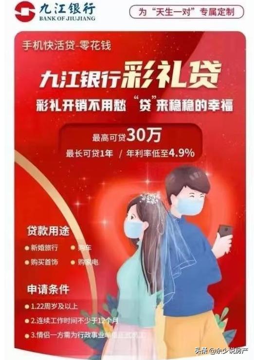 """江西九江金融机构发布""""彩礼钱贷"""",最大能够贷三十万,一年期,"""